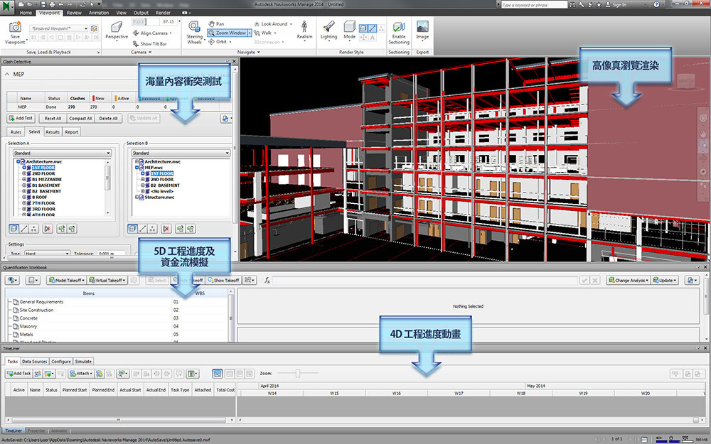 以Navisworks作BIM Model的協調
